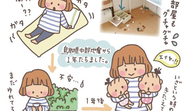 妊娠中の地震