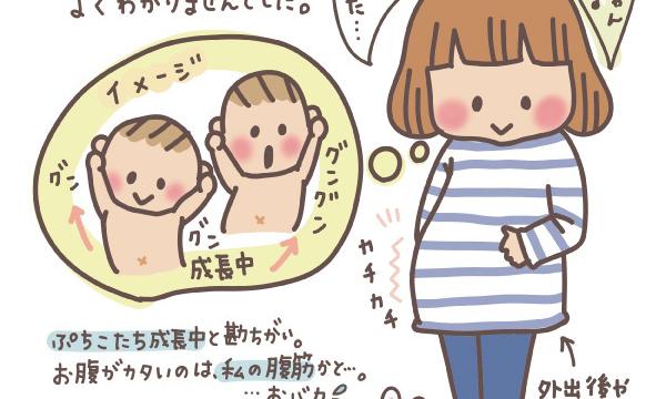 妊娠中のお腹の張り