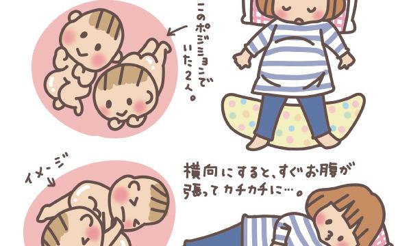 妊娠中の寝方