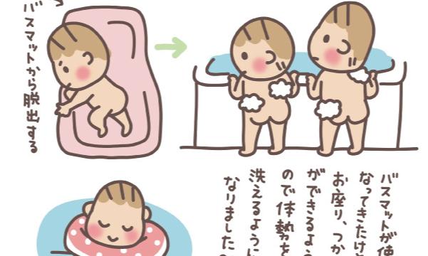 ワンオペお風呂〜9〜11ヶ月頃〜
