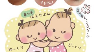 新生児のまつ毛
