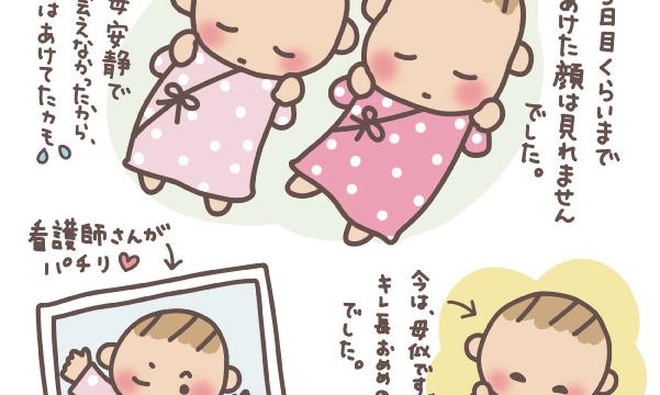 新生児の目