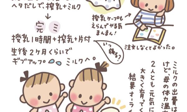 混合→完ミ 授乳