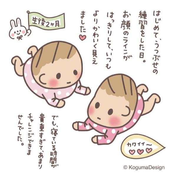 練習 赤ちゃん うつ伏せ