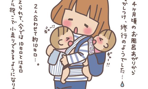抱っこ&おんぶ
