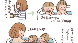 ワンオペお風呂〜1歳 入浴〜