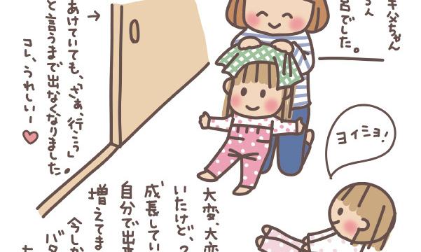 ワンオペお風呂〜2歳〜