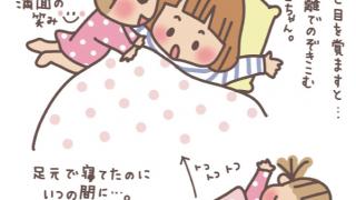 寝起きドッキリ