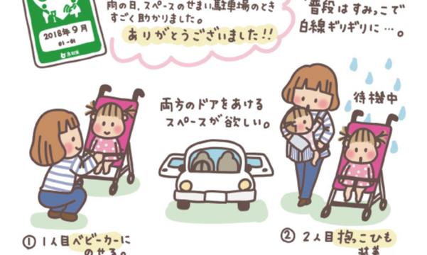 ハートフル駐車場 鳥取県