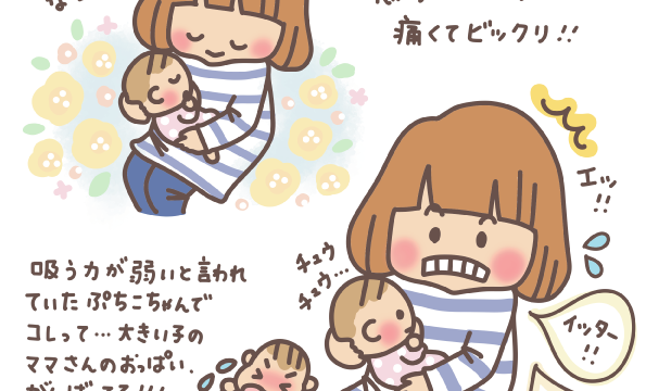 はじめての授乳(母乳)