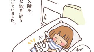 ぷちこ絵日記