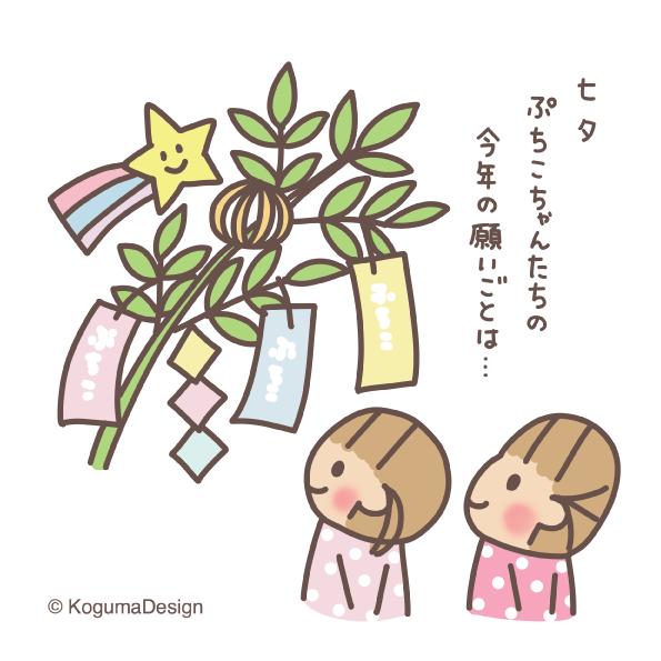 七夕の願い事