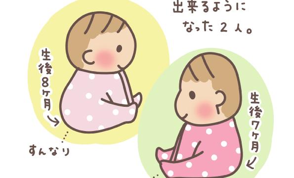おすわり 生後7ヶ月 生後8ヶ月