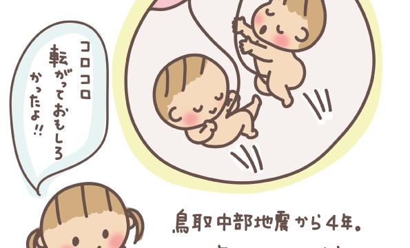 胎内記憶 地震 鳥取中部地震