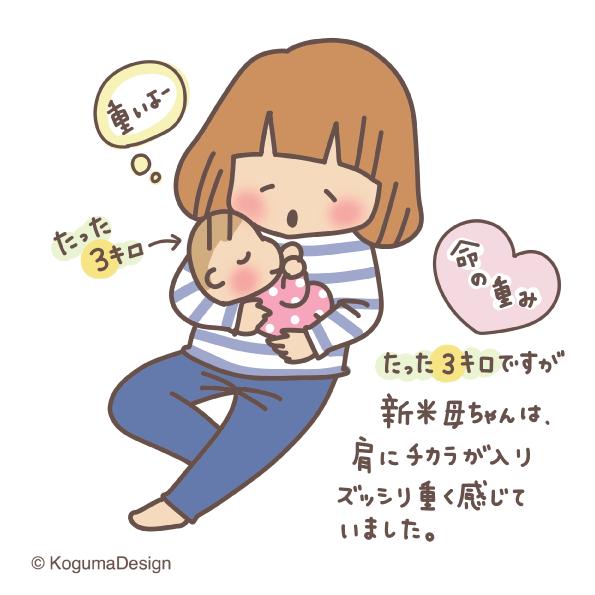重量感  赤ちゃん