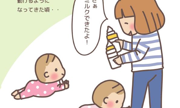 すり足 ミルク 授乳 双子