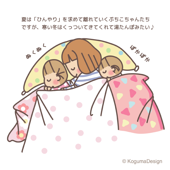 双子 湯たんぽ 寝相