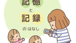 記憶と記録 育児の記憶