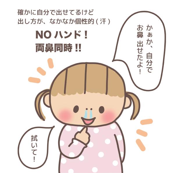 鼻水 双子 育児日記