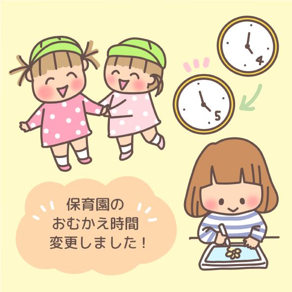 保育時間の変更 保育標準時間 保育短時間 お迎え