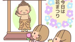 花まつり お釈迦様 仏教 保育園