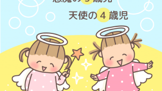 イヤイヤ期 魔の2歳児 悪魔の3歳児 天使の4歳児 双子 双子育児