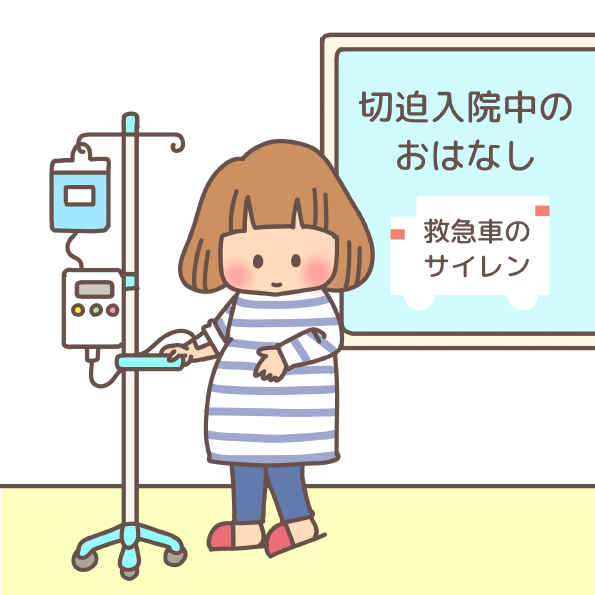双子妊娠 双子妊婦 切迫早産 切迫入院 救急車 妊婦 妊娠 妊娠後期