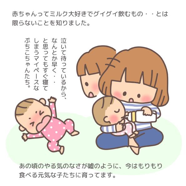 イラスト イラストレーター 挿絵 赤ちゃん 新生児 授乳 ミルク 混合 母乳 0歳 ミルク 飲まない 育児ブログ 育児絵日記