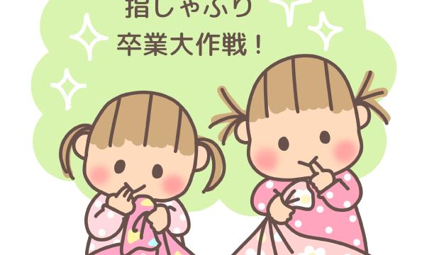 双子 育児 育児日記 育児漫画 育児エッセイ 育児イラスト 双子 指しゃぶり やめさせる方法 苦いネイル ビターネイル
