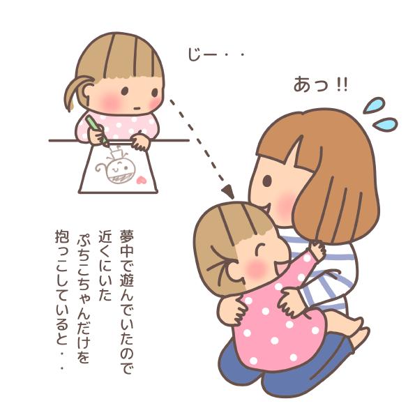 双子 育児 育児日記 育児漫画 育児エッセイ 育児イラスト 双子 ヤキモチ やきもち