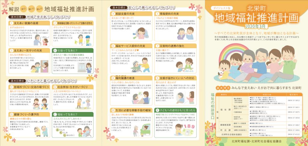 北栄町地域福祉推進計画」ダイジェスト版 表紙