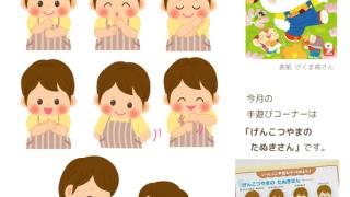 キンダーブック9月号 挿絵 手遊び