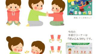キンダーブック1 12月号 挿絵 手遊び