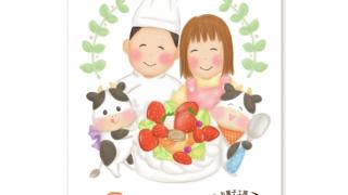 年賀状 デザイン イラスト ケーキ