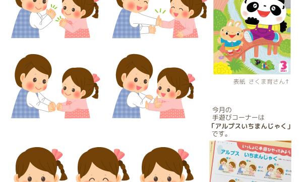 フレーベル館 キンダーブック1 手遊び 挿絵 3月号
