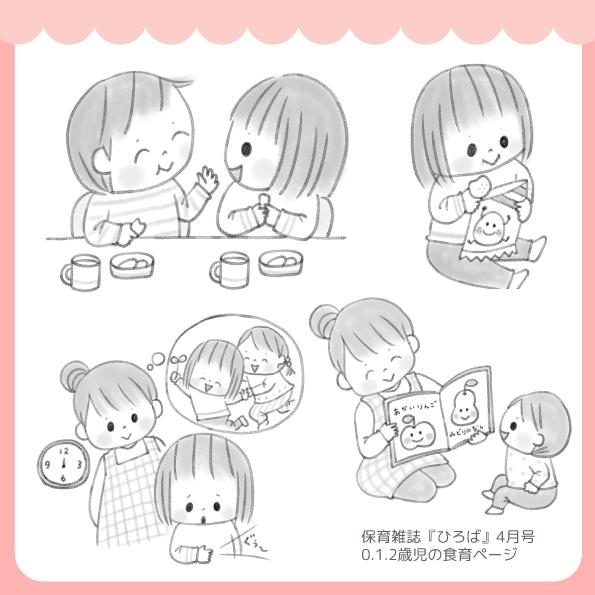 メイト 保育月刊誌 ひろば 食育イラスト