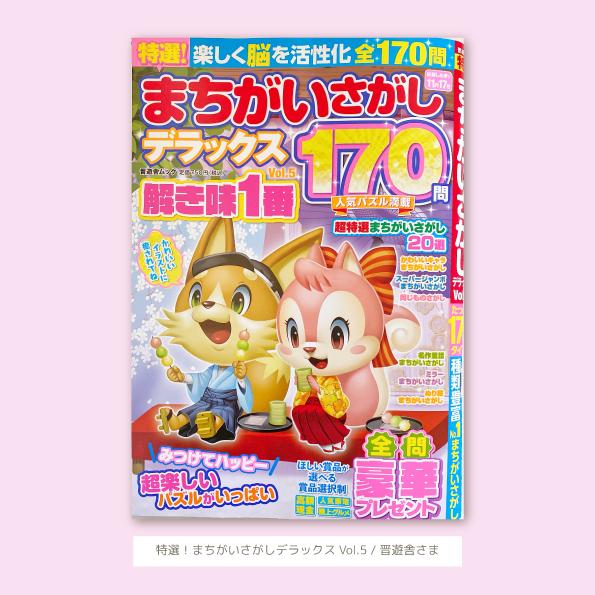 特選!まちがいさがしデラックス Vol.5 雑誌 挿絵 イラスト イラストレーター