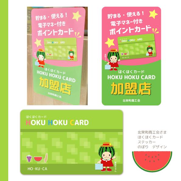 電子マネー付きポイントカード カードデザイン ほくほくカード 北栄町 商工会議所 夏味ちゃん