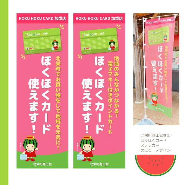 電子マネー付きポイントカード カードデザイン のぼりデザイン ほくほくカード 北栄町 商工会議所 夏味ちゃん