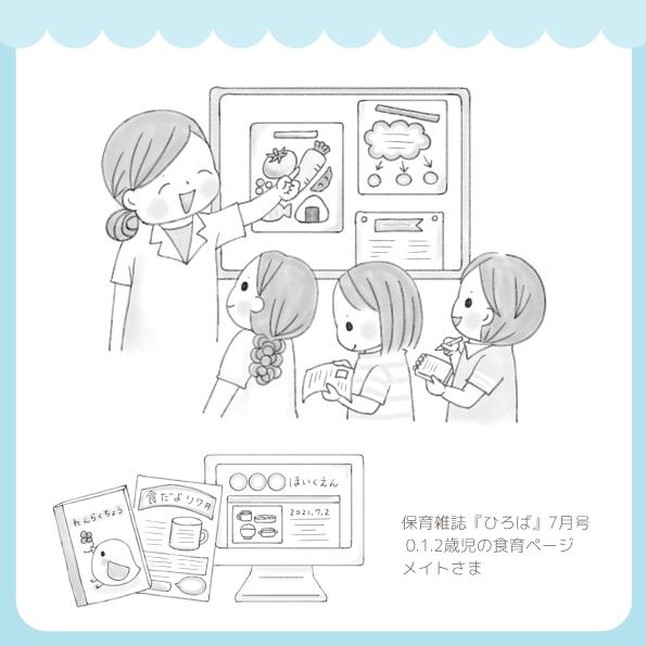 保育雑誌 挿絵 ひろば 食育 イラスト メイト 7月号 保育士 子供 赤ちゃん イラストレーター