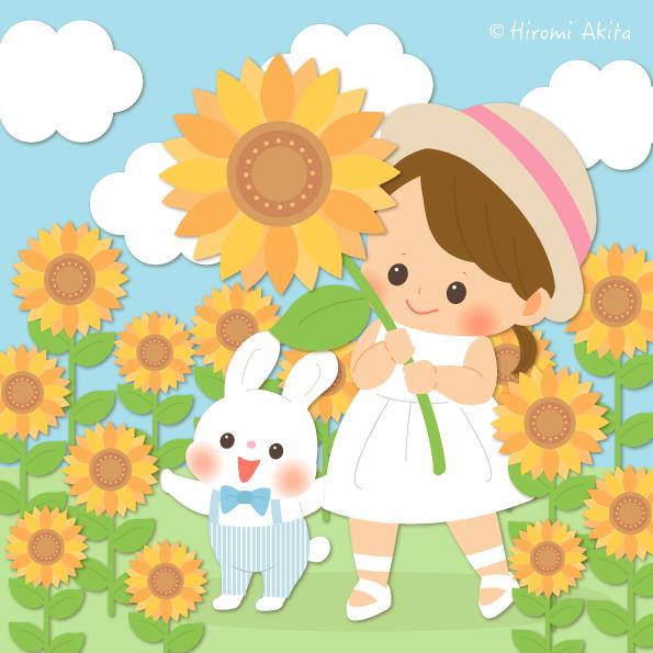 夏 ひまわり ヒマワリ 向日葵 イラスト イラストレーター 絵本 挿絵 児童書 子供イラスト