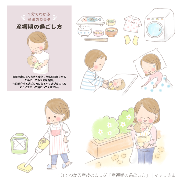 産褥期 ママリ 妊娠 出産 産後 アプリ 挿絵 ママ イラスト イラストレーター