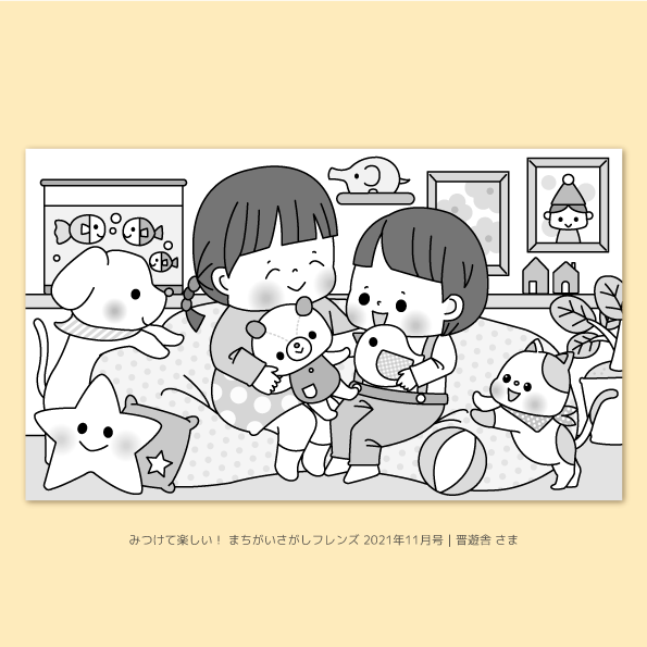 まちがいさがし 雑誌 パズル誌 挿絵 イラスト イラストレーター 子供イラスト 家族イラスト 親子イラスト 絵本 児童書