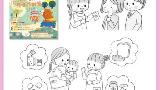 保育雑誌 保育月刊誌 挿絵 ひろば 食育 イラスト メイト 保育士 子供 赤ちゃん イラストレーター イラスト 実用書 幼児書 児童書 栄養士 調理師 食物アレルギー